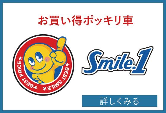 今月のコミコミ(ポッキリ車!!)
